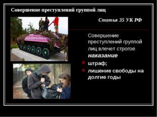 Совершение преступлений группой лиц Статья 35 УК РФ Совершение преступлений г