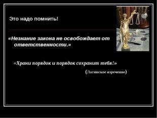 «Храни порядок и порядок сохранит тебя!» (Латинское изречение) «Незнание зако