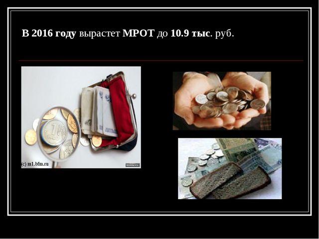 В 2016 году вырастет МРОТ до 10.9 тыс. руб.