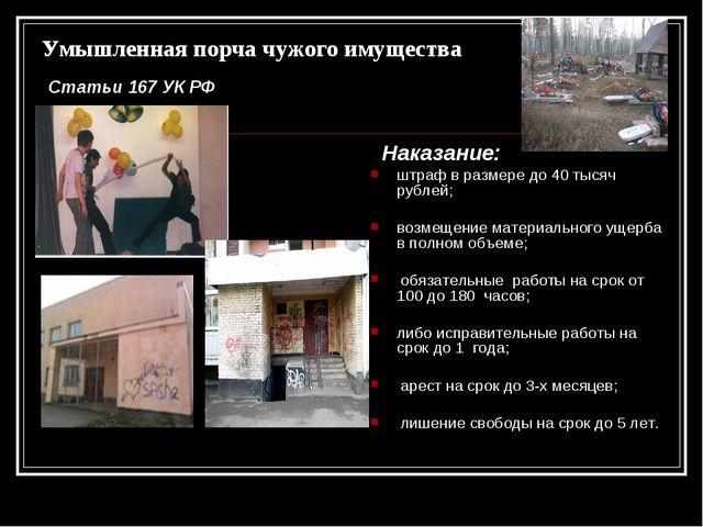У Наказание: штраф в размере до 40 тысяч рублей; возмещение материального уще...