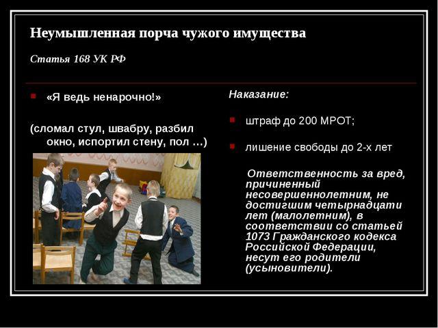 Неумышленная порча чужого имущества Статья 168 УК РФ «Я ведь ненарочно!» (сло...
