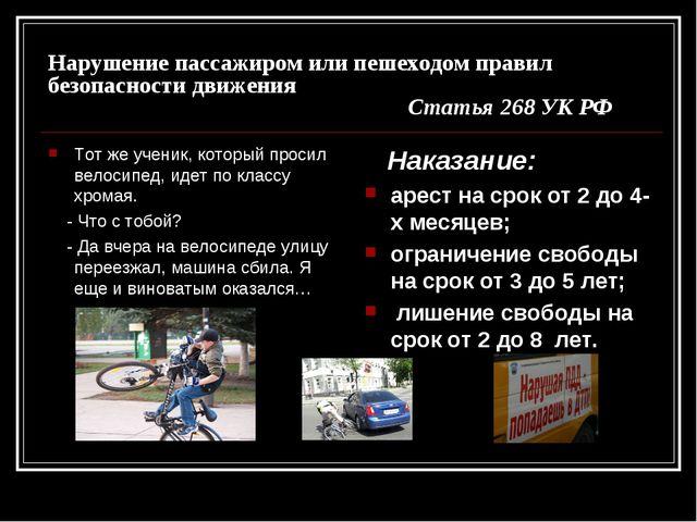 Нарушение пассажиром или пешеходом правил безопасности движения Статья 268 УК...