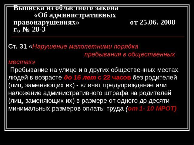 Выписка из областного закона «Об административных правонарушениях» от 25.06....