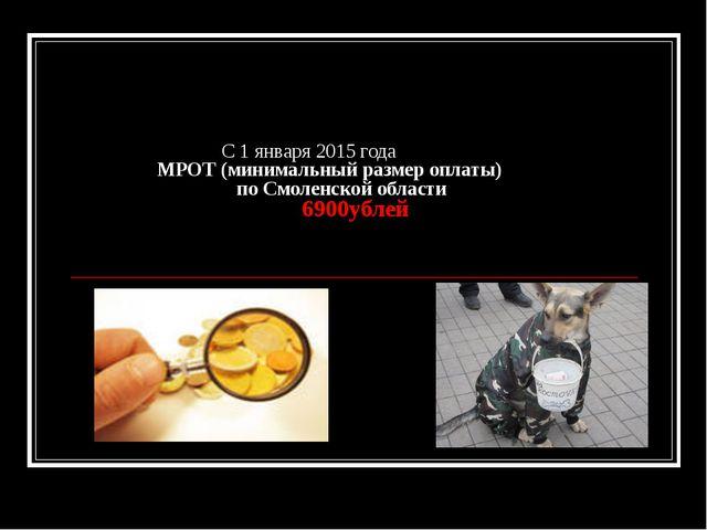 С 1 января 2015 года МРОТ (минимальный размер оплаты) по Смоленской области...