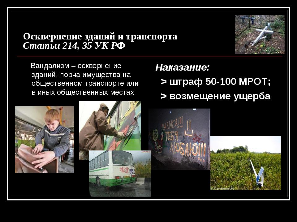 Осквернение зданий и транспорта Статьи 214, 35 УК РФ Вандализм – осквернение...