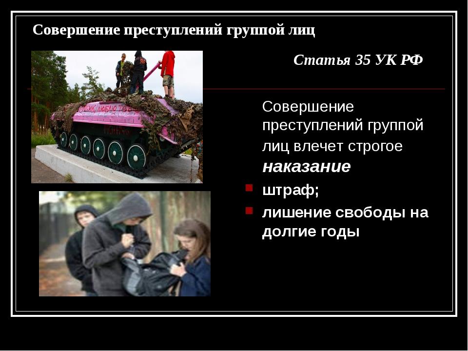 Совершение преступлений группой лиц Статья 35 УК РФ Совершение преступлений г...