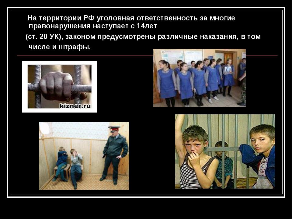 На территории РФ уголовная ответственность за многие правонарушения наступае...