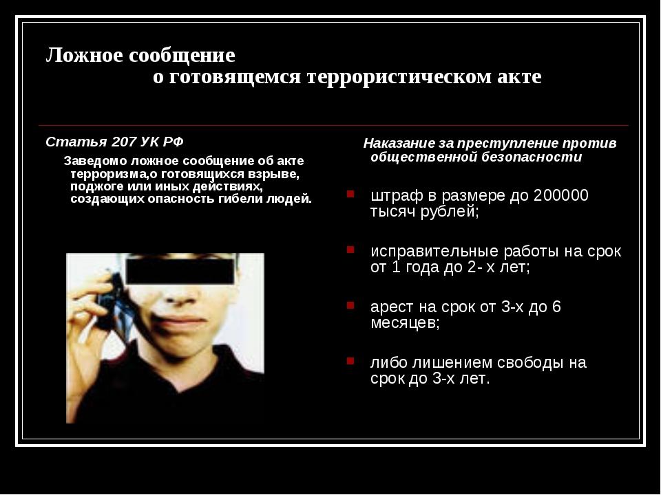 Ложное сообщение о готовящемся террористическом акте Статья 207 УК РФ Заведом...