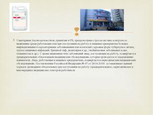 Санитарным Законодательством, принятым в РБ, предусмотрена строгая система ко