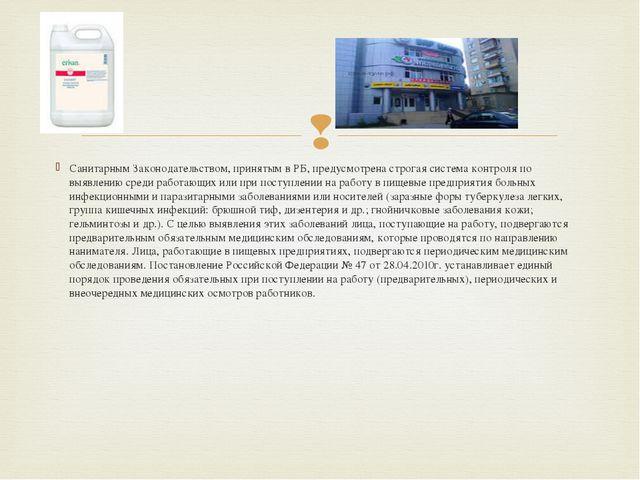 Санитарным Законодательством, принятым в РБ, предусмотрена строгая система ко...