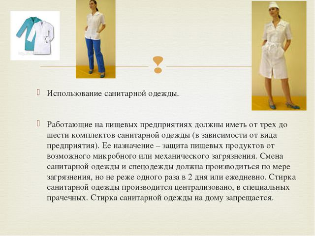 Использование санитарной одежды. Работающие на пищевых предприятиях должны им...