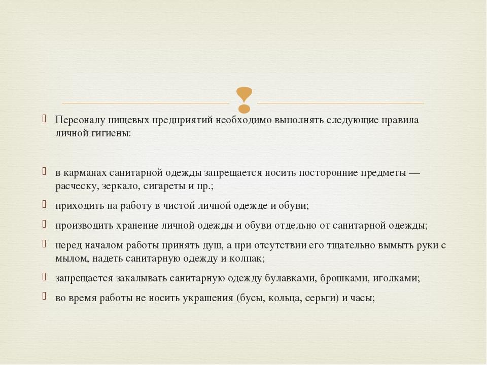Персоналу пищевых предприятий необходимо выполнять следующие правила личной г...