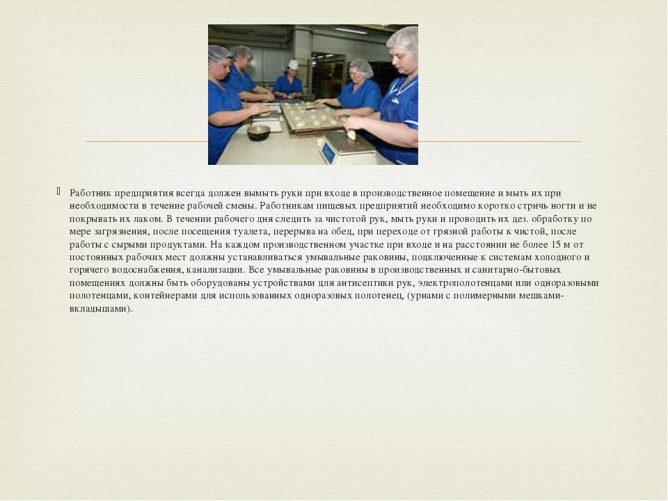 Работник предприятия всегда должен вымыть руки при входе в производственное п...
