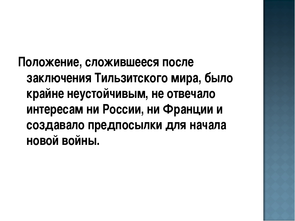 Положение, сложившееся после заключения Тильзитского мира, было крайне неусто...