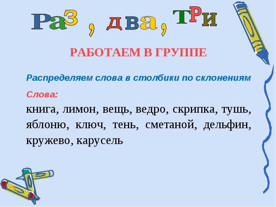 Распределяем слова в столбики по склонениям Слова: книга, лимон, вещь, ведро,...