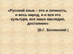«Русский язык – это и личность, и весь народ, и и вся его культура, все наше