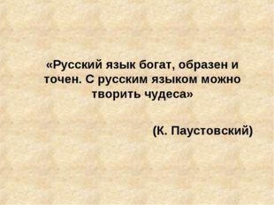 «Русский язык богат, образен и точен. С русским языком можно творить чудеса»