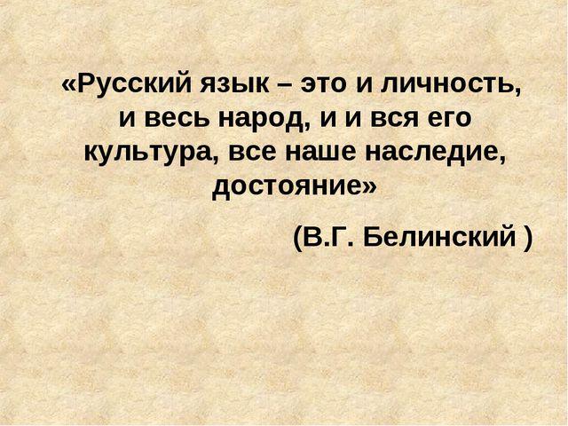 «Русский язык – это и личность, и весь народ, и и вся его культура, все наше...
