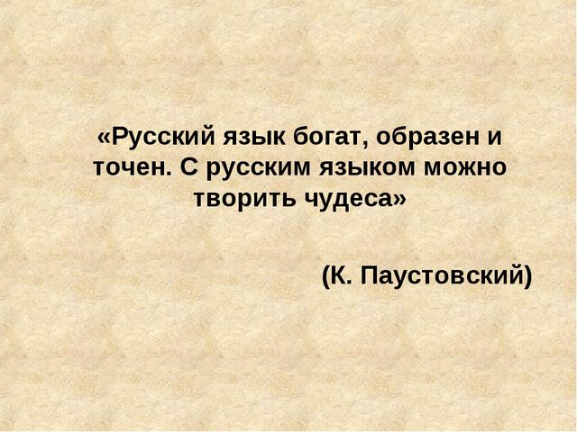 «Русский язык богат, образен и точен. С русским языком можно творить чудеса»...
