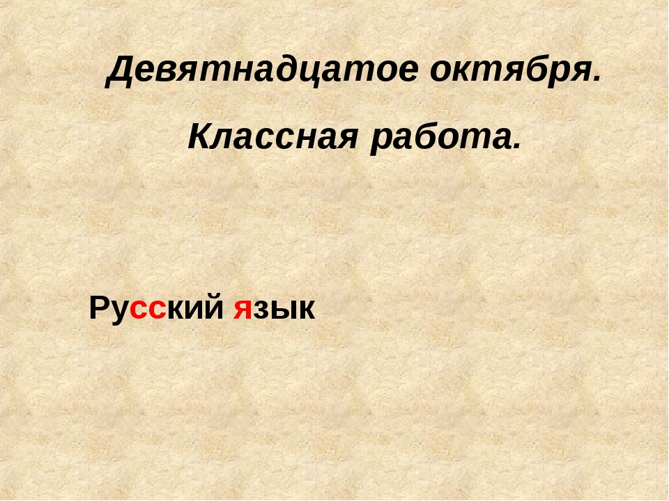 Девятнадцатое октября. Классная работа. Русский язык