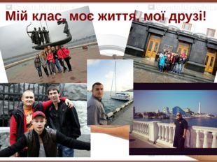 Мій клас, моє життя, мої друзі!