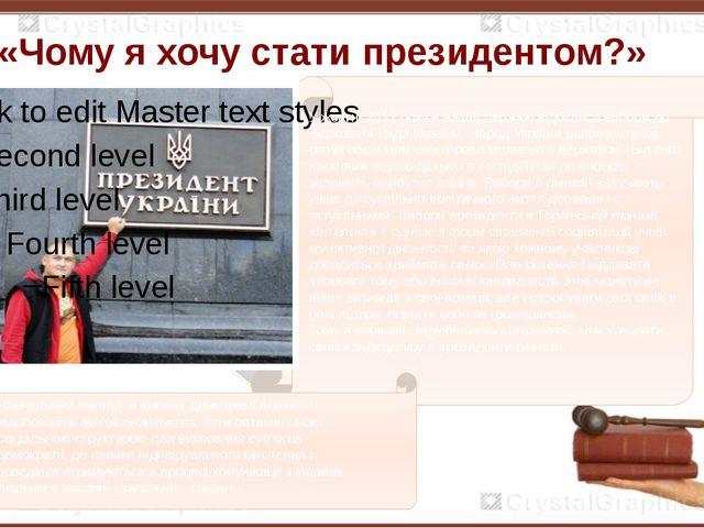 «Чому я хочу стати президентом?» У жовтні 2012 року в нашій державі відбулис...