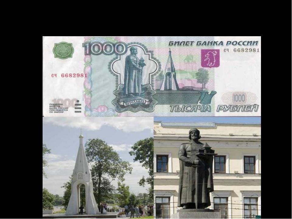 Ярославль. Изображение города на купюре.