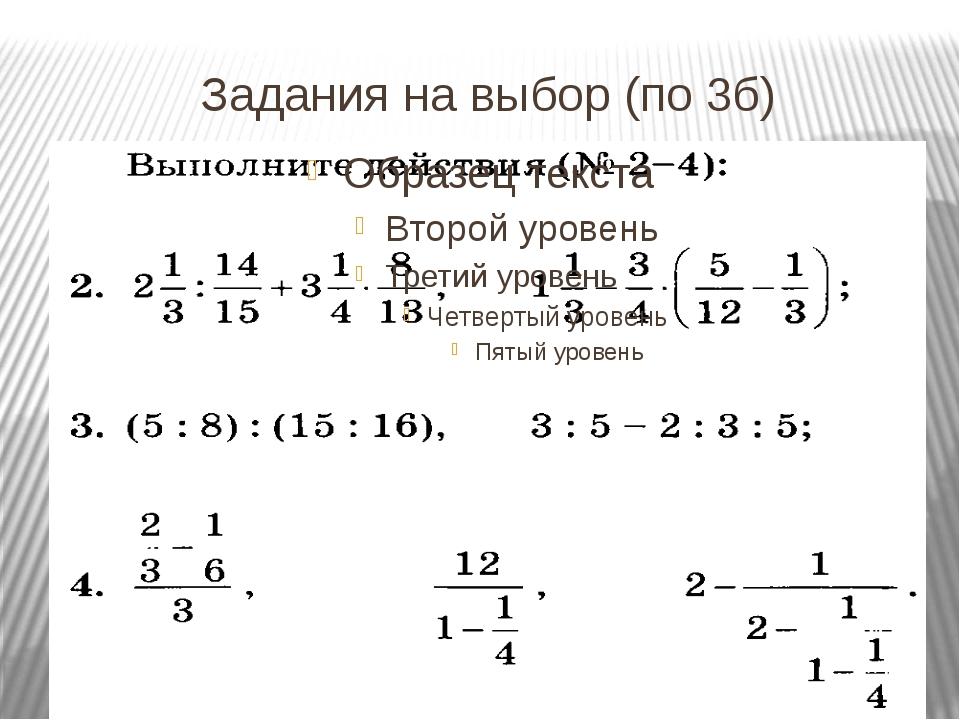 Задания на выбор (по 3б)