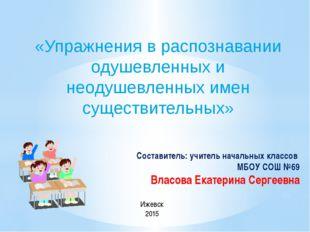 Составитель: учитель начальных классов МБОУ СОШ №69 Власова Екатерина Сергеев
