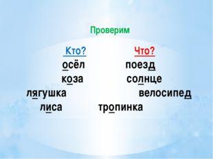 1)Как называются имена существительные отвечающие на вопрос «что?» Власова Е