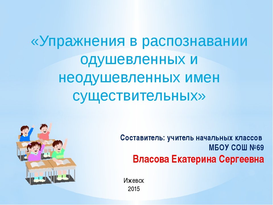 Составитель: учитель начальных классов МБОУ СОШ №69 Власова Екатерина Сергеев...