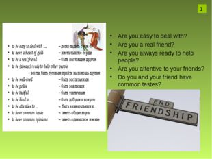 Are you easy to deal with? Are you a real friend? Are you always ready to hel