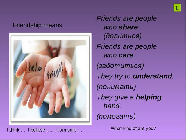 Friends are people whoshare (делиться) Friends are people whocare. (заботит...