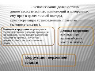 Бытовая коррупция порождается взаимодействием рядовых граждан и чиновников. В