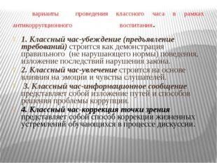 варианты проведения классного часа в рамках антикоррупционного воспитания. 1