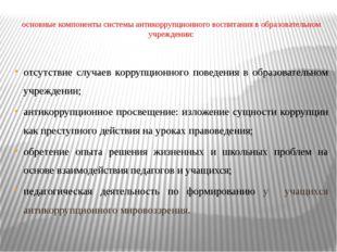 основные компоненты системы антикоррупционного воспитания в образовательном у
