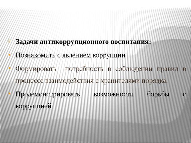 Задачи антикоррупционного воспитания: Познакомить с явлением коррупции Формир...