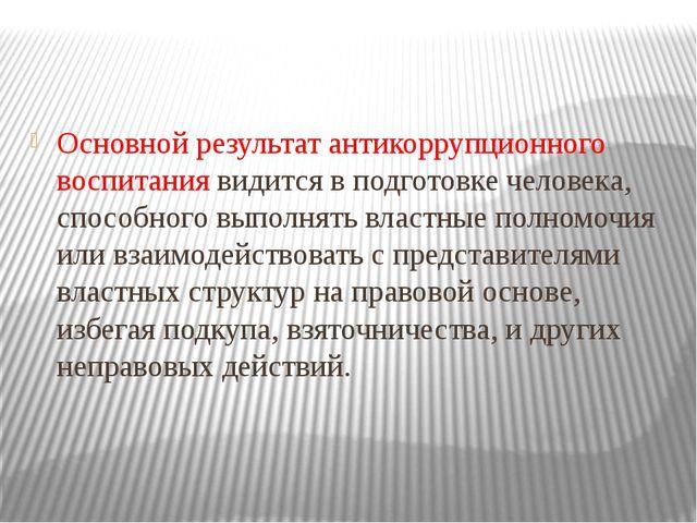 Основной результат антикоррупционного воспитания видится в подготовке человек...