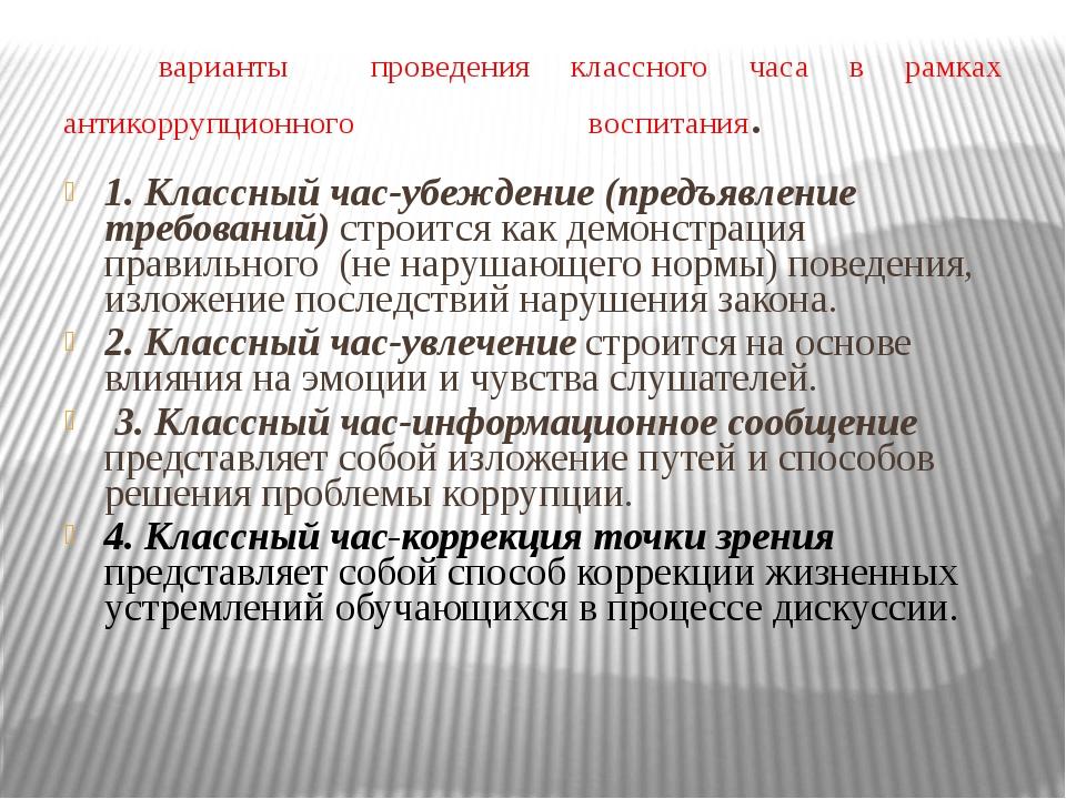 варианты проведения классного часа в рамках антикоррупционного воспитания. 1...