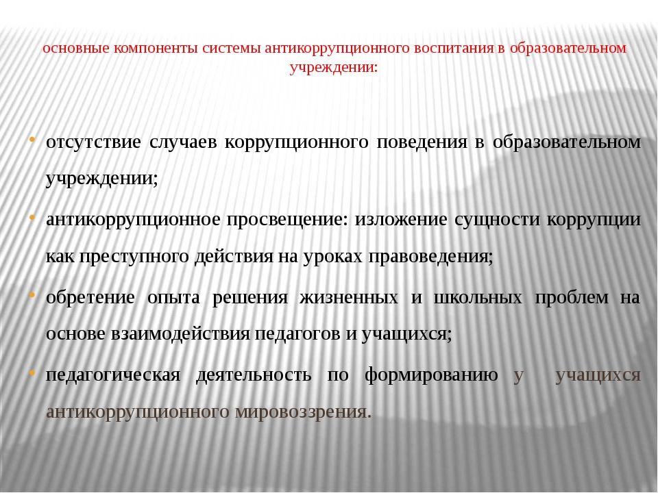основные компоненты системы антикоррупционного воспитания в образовательном у...
