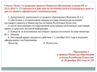Сноска. Пункт 1 в редакции приказа Министра образования и науки РК от 19.11.2