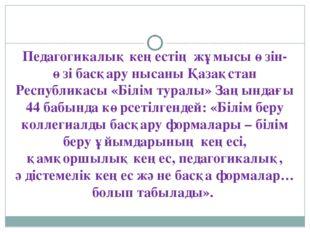 Педагогикалық кеңестің жұмысы өзін-өзі басқару нысаны Қазақстан Республикасы
