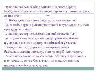 10.педкеңестегі қабылданатын шешімдердің баяндамалардағы қорытындылар мен ұсы