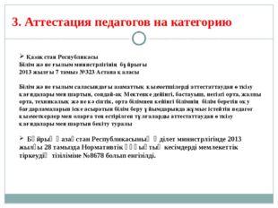 3. Аттестация педагогов на категорию Қазақстан Республикасы Білім және ғылым