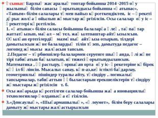 Ұсыныс: Барлық жас аралық топтар бойынша 2014 -2015 оқу жылының білім сапасы