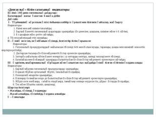 «Денсаулық» білім саласының индикаторы Бөлімі: «Мәдени-гигиеналық дағдылар» Б