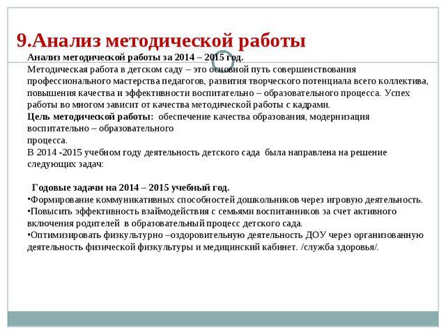 9.Анализ методической работы Анализ методической работы за 2014 – 2015 год. М...