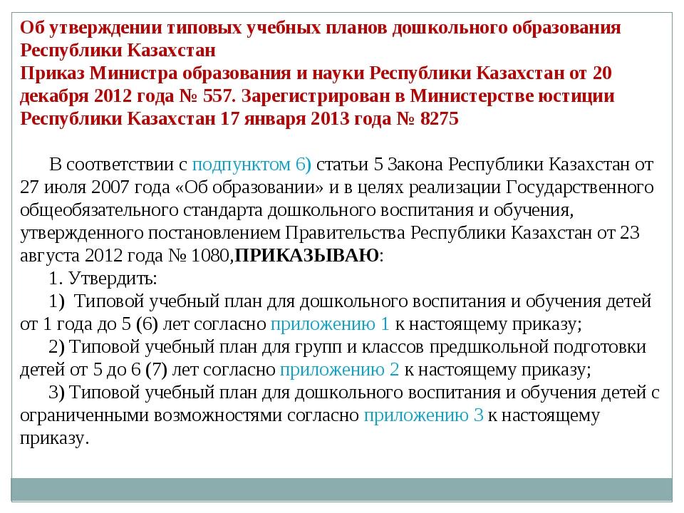 Об утверждении типовых учебных планов дошкольного образования Республики Каза...