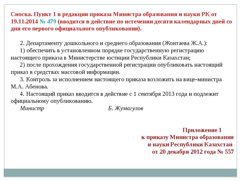 Сноска. Пункт 1 в редакции приказа Министра образования и науки РК от 19.11.2...