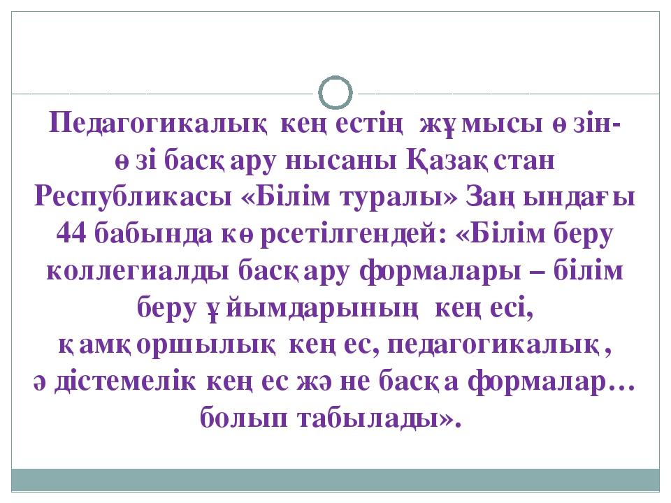 Педагогикалық кеңестің жұмысы өзін-өзі басқару нысаны Қазақстан Республикасы...